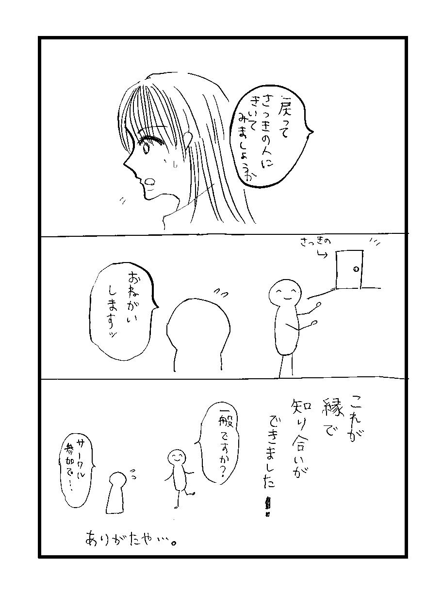 設営編0005