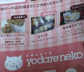 yodareneko1.jpg