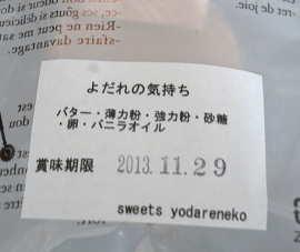 yodarenokimochi.jpg