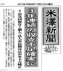 米沢新聞の報道