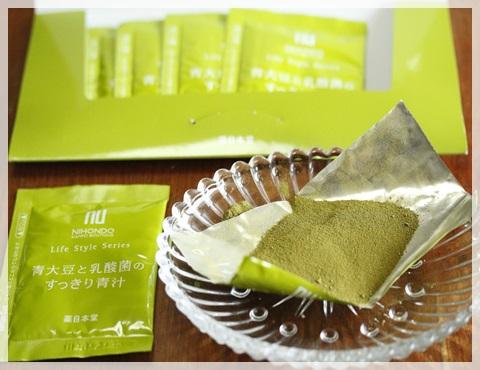 青大豆と乳酸菌のすっきり青汁 ニホンドウ漢方ブティック