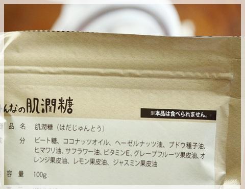 みんなの肌潤糖 砂糖 アトピー 保湿スキンケア