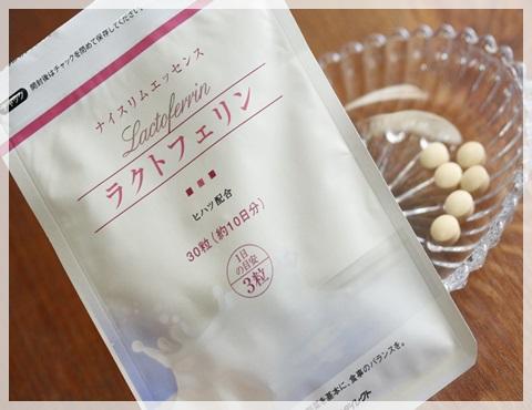 ラクトフェリン+ラブレ 内臓脂肪 ダイエット