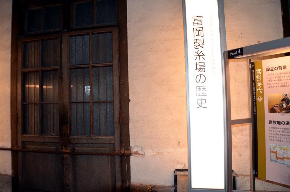 D70_3827富岡