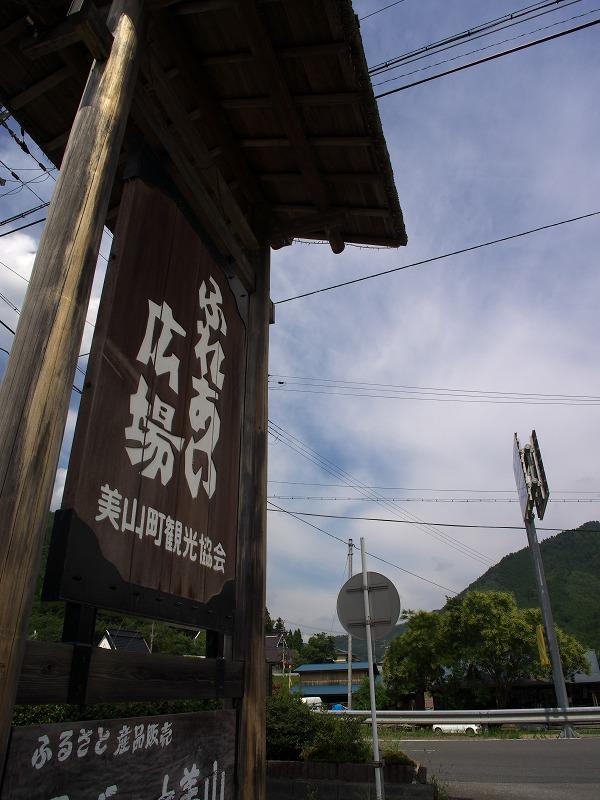 京都美山 ふれあい広場