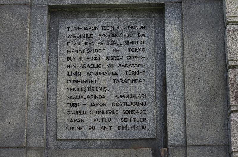 紀伊大島 トルコ軍艦遭難慰霊碑 石盤