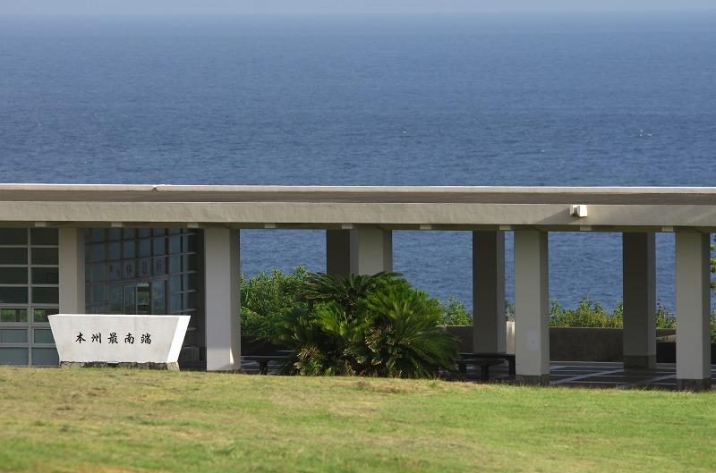 潮岬 本州最南端 記念碑
