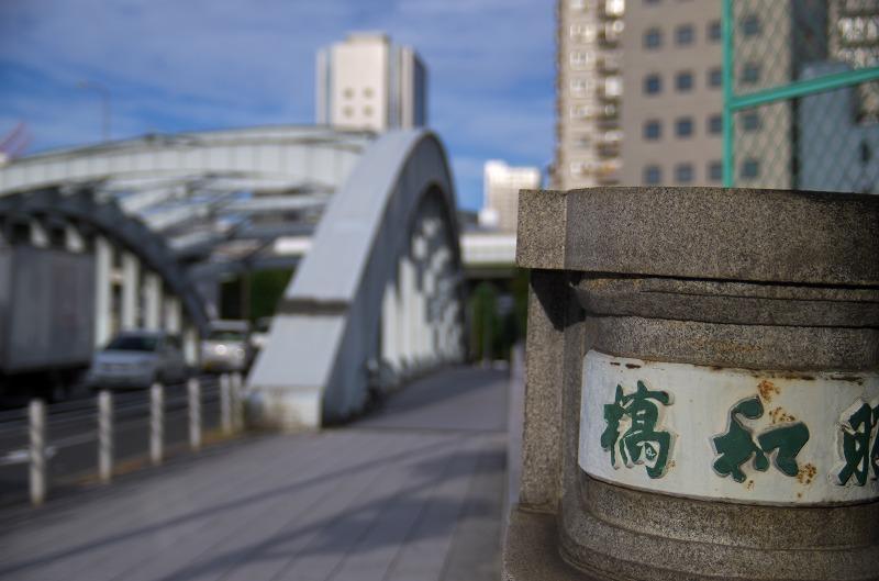 中之島西 昭和橋