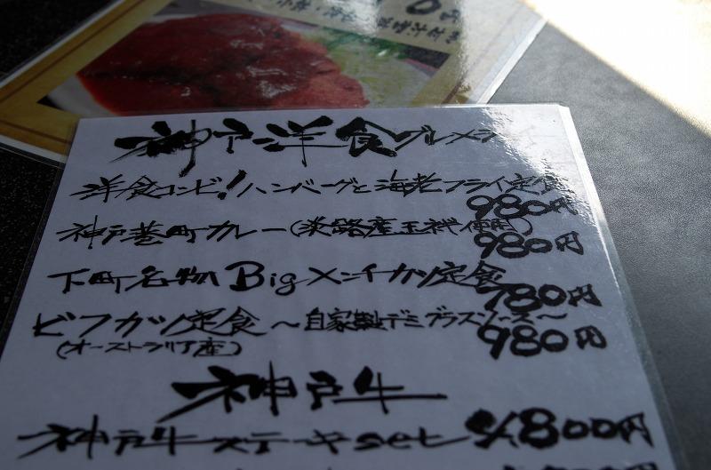 神戸食堂 モザイク