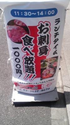 お刺身食べ放題告知看板