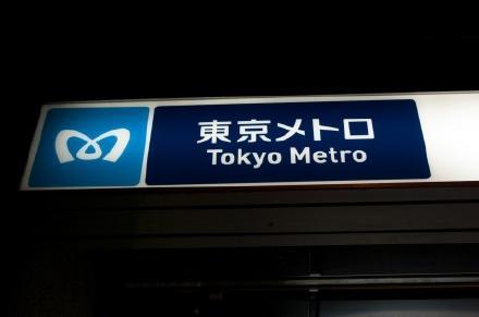 東京メトロ画像電車