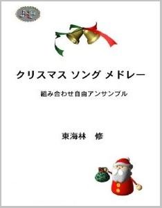 クリスマスソンゴ・メドレー・アンサンブル