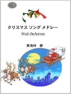 クリスマスソンゴ・メドレー・吹奏楽