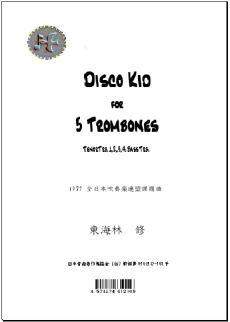 ディスコ・キッド トロンボーン五重奏