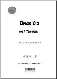 ディスコ・キッド トランペット四重奏