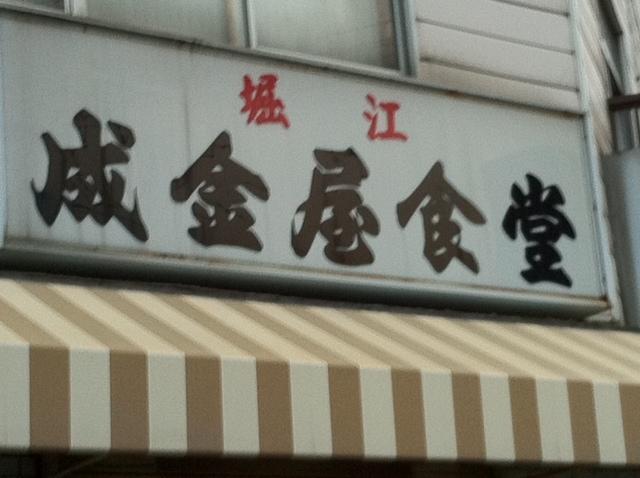 成金屋食堂