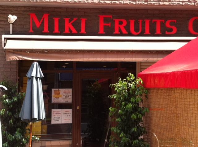 ミキフルーツカフェ