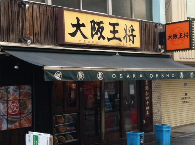 大阪王将 アメリカ村店