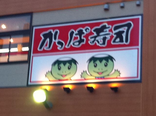 かっぱ寿司境川店