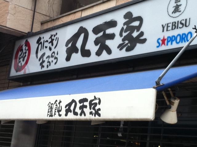 丸天家西本町店