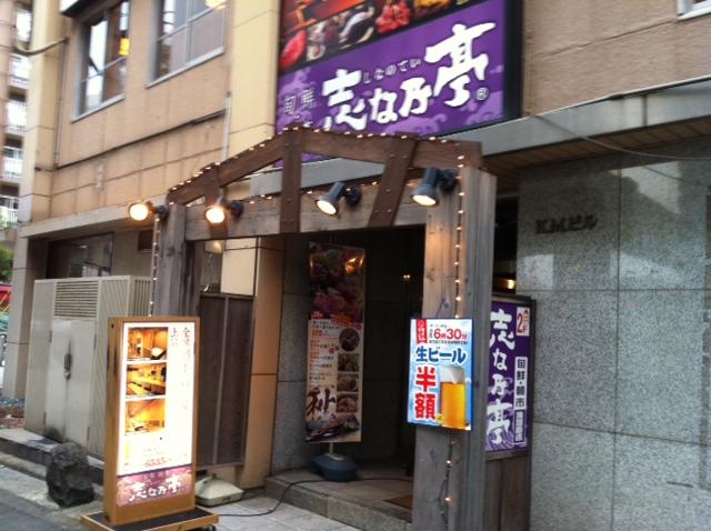 志な乃亭阿波座店