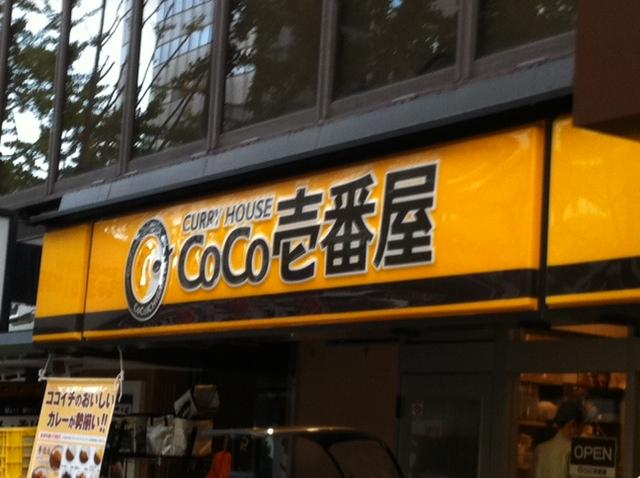 CoCo壱番屋西区阿波座一丁目店