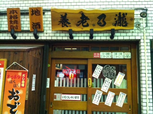 養老乃瀧九条店