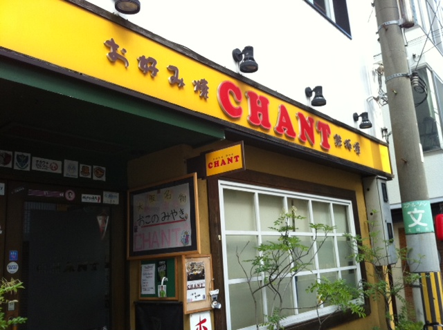 CHANT京町堀