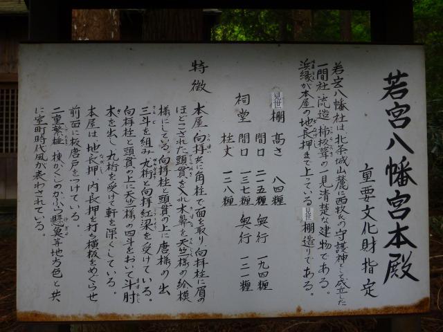 wakamiyahachimann2.jpg