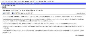 東京新聞 2013年7月31日  夕刊