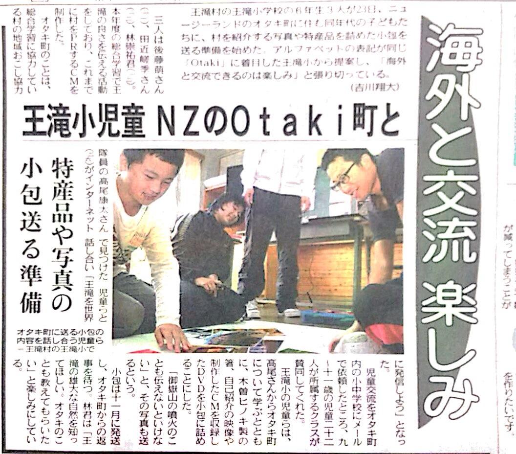 中日新聞_OTAKI