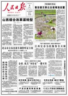 人民日報は沖縄は中国の属国と ...
