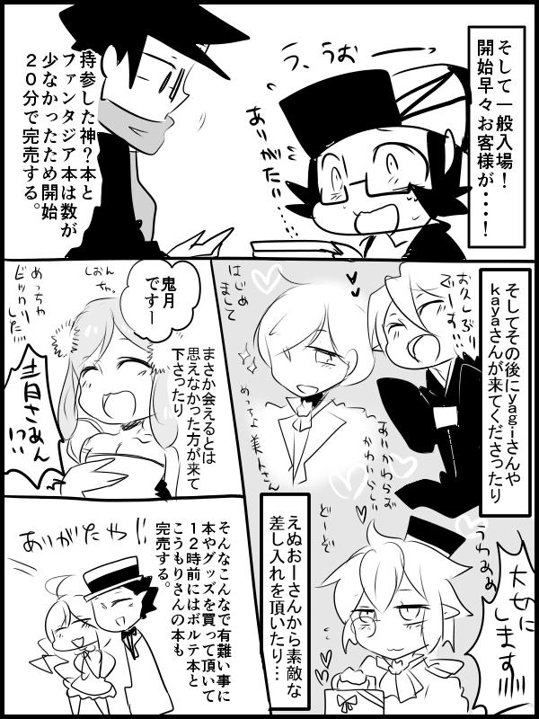 ふぃるそ5