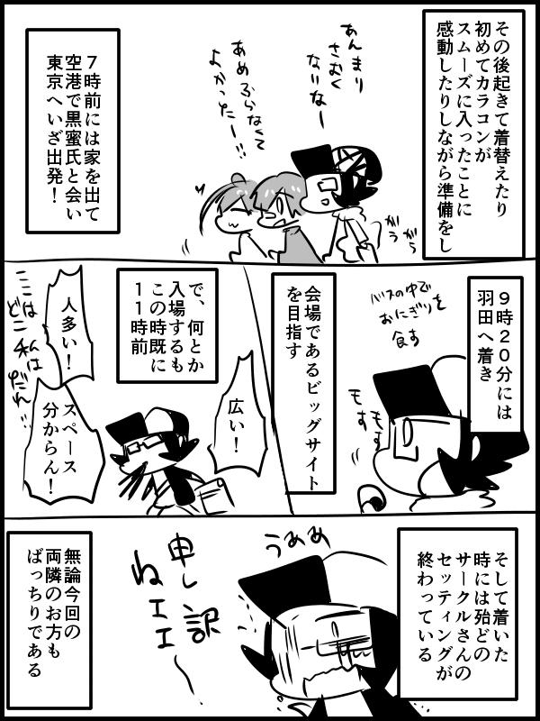 ふぃるそ3