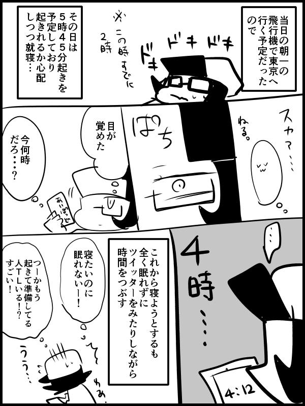ふぃるそ2