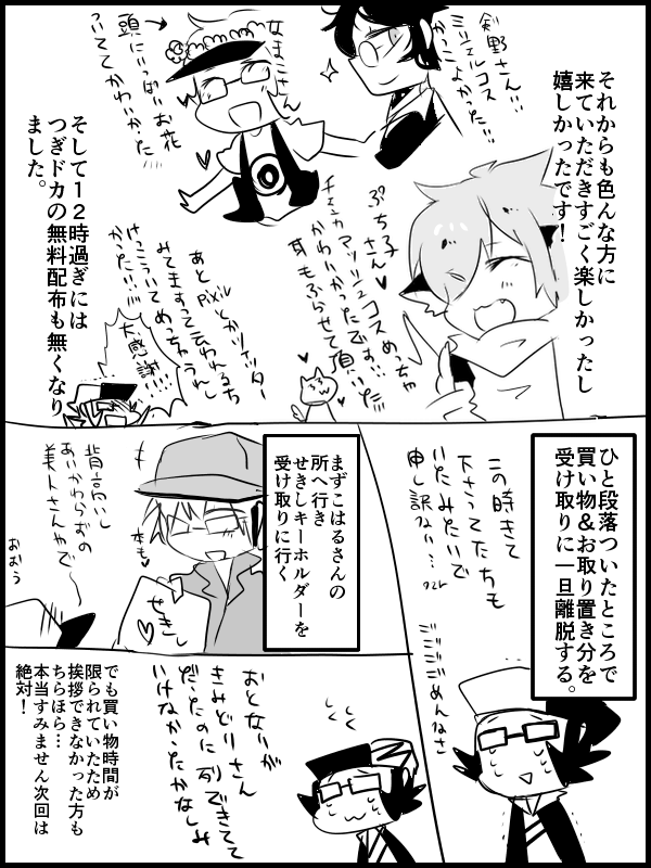 ふぃるそ6