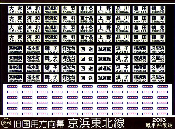 102 旧国用方向幕(京浜東北線)
