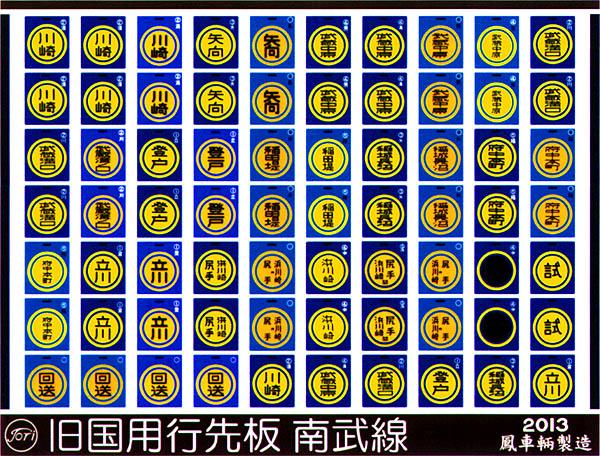 103 旧国用行先板(南武線)