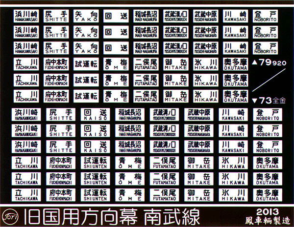 104 旧国用方向幕(南武線)