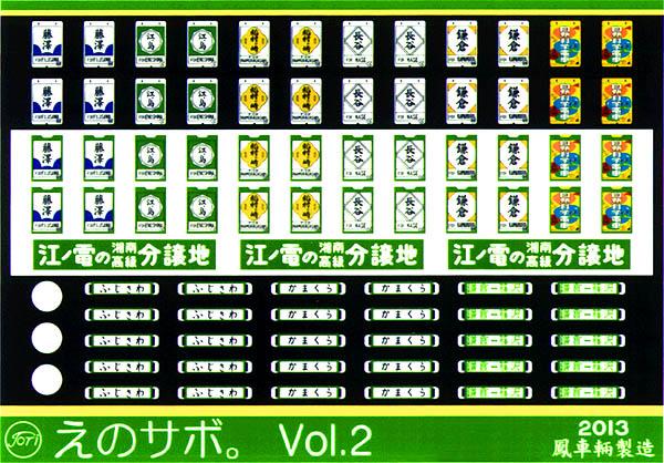 えのサボ。Vol.2