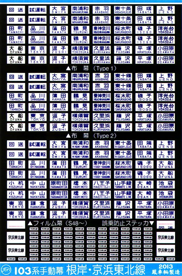 234 103系手動幕(根岸・京浜東北線)