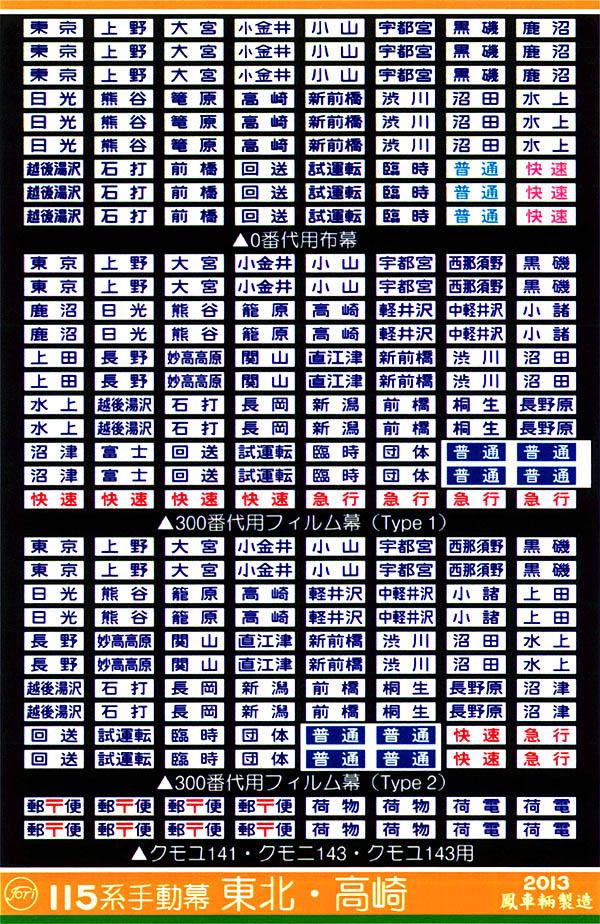 343 115系手動幕(東北・高崎)