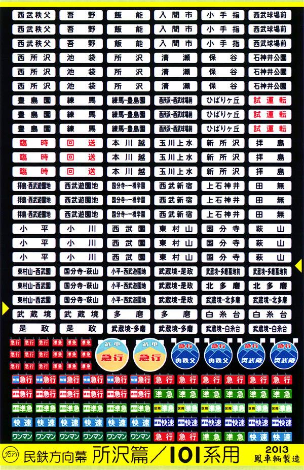 618 民鉄方向幕(所沢篇/101系用)