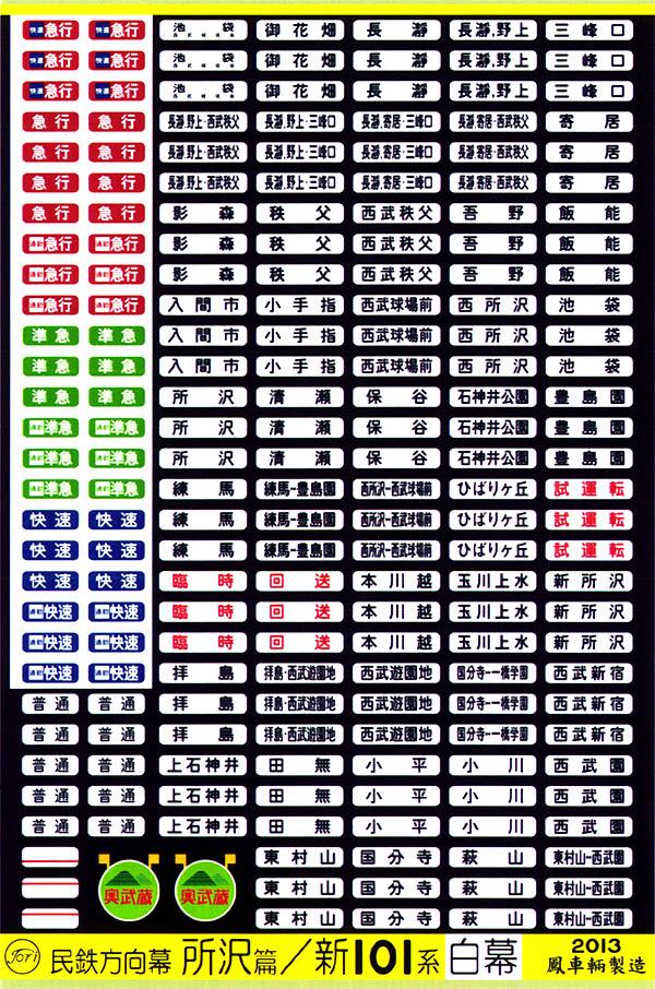 619 民鉄方向幕(所沢篇/新101系白幕)