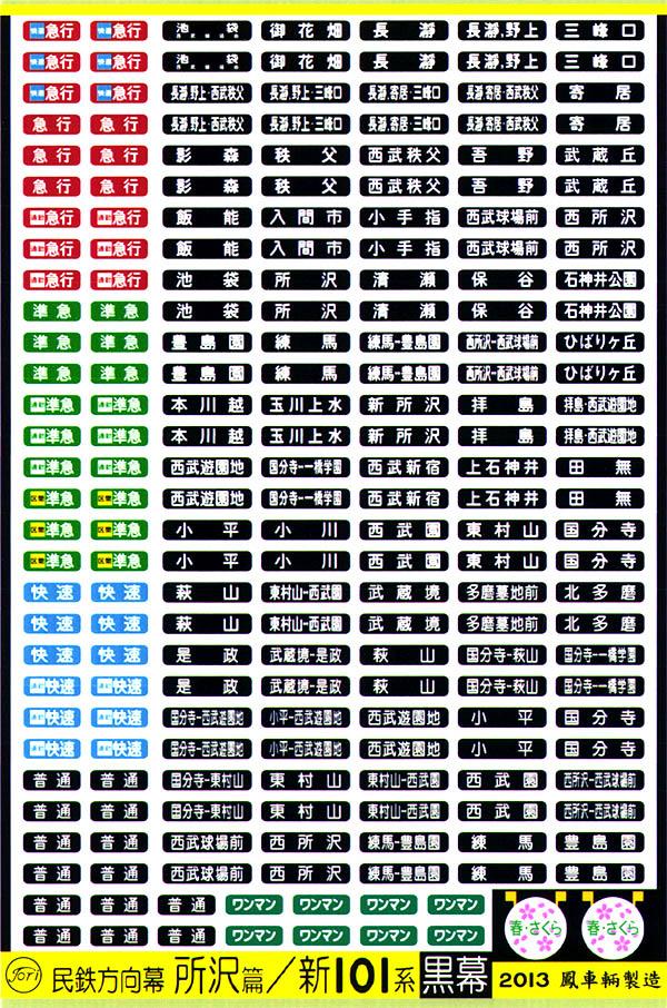 620 民鉄方向幕(所沢篇/新101系黒幕)