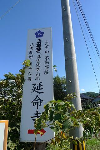 09-20庄内03