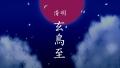 ougetsu_4.jpg