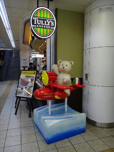 タリーズ@羽田空港