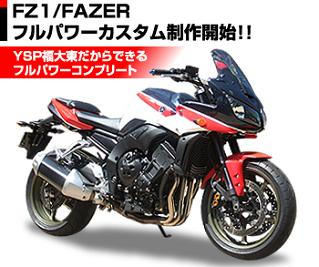 FZ-1-FAZER DAYTONA2