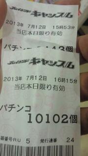 201307121634000.jpg